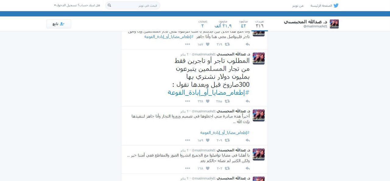 تصویر در خواست یک تروریست سعودی برای جمع آورى پول به منظور کشتار شیعیان فوعه و کفریا