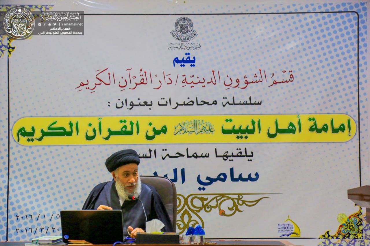 تصویر برگزاری سلسله نشستهای تخصصی «امامت در قرآن»، در شهر مقدس نجف