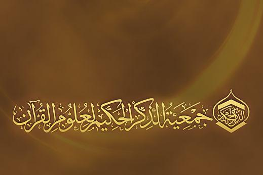 تصویر «الذکر الحکیم»؛ مسابقه قرآن ویژه شیعیان در بحرین