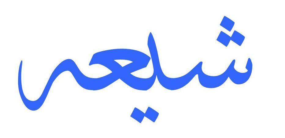 تصویر تاسیس و انتشار مجله ای تخصصی با عنوان مطالعات شیعیان