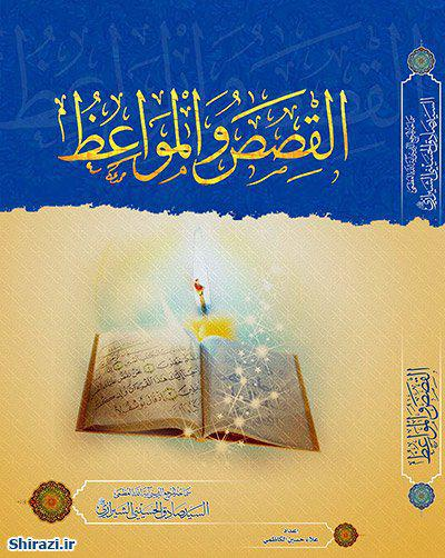 تصویر چاپ و انتشار کتاب «القصص والمواعظ» توسط مؤسسه فرهنگی رسول اکرم صلی الله علیه وآله