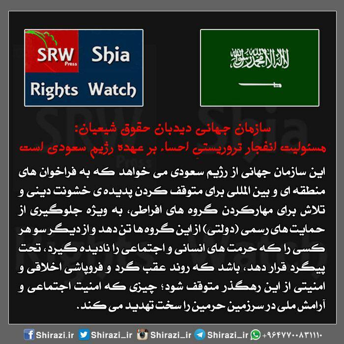 تصویر شیعه رایتس واچ :مسئولیت انفجار تروریستی احسا برعهده رژیم سعودی است