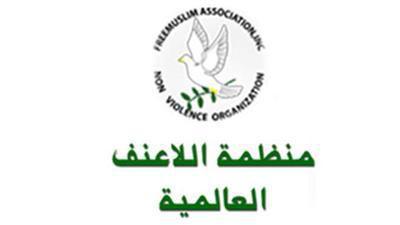 تصویر سازمان جهانی نفی خشونت : فروش سلاح به سازمانهای مستبد دلیل اصلی کشتار غیر نظامیان