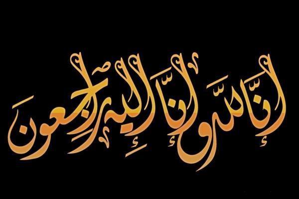 تصویر پيام تسليت شيعه ويوز به مديريت مجموعه رسانه اى امام حسين عليه السلام