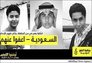تصویر كمپين لغو اعدام سه نوجوان شيعه در عربستان سعودى
