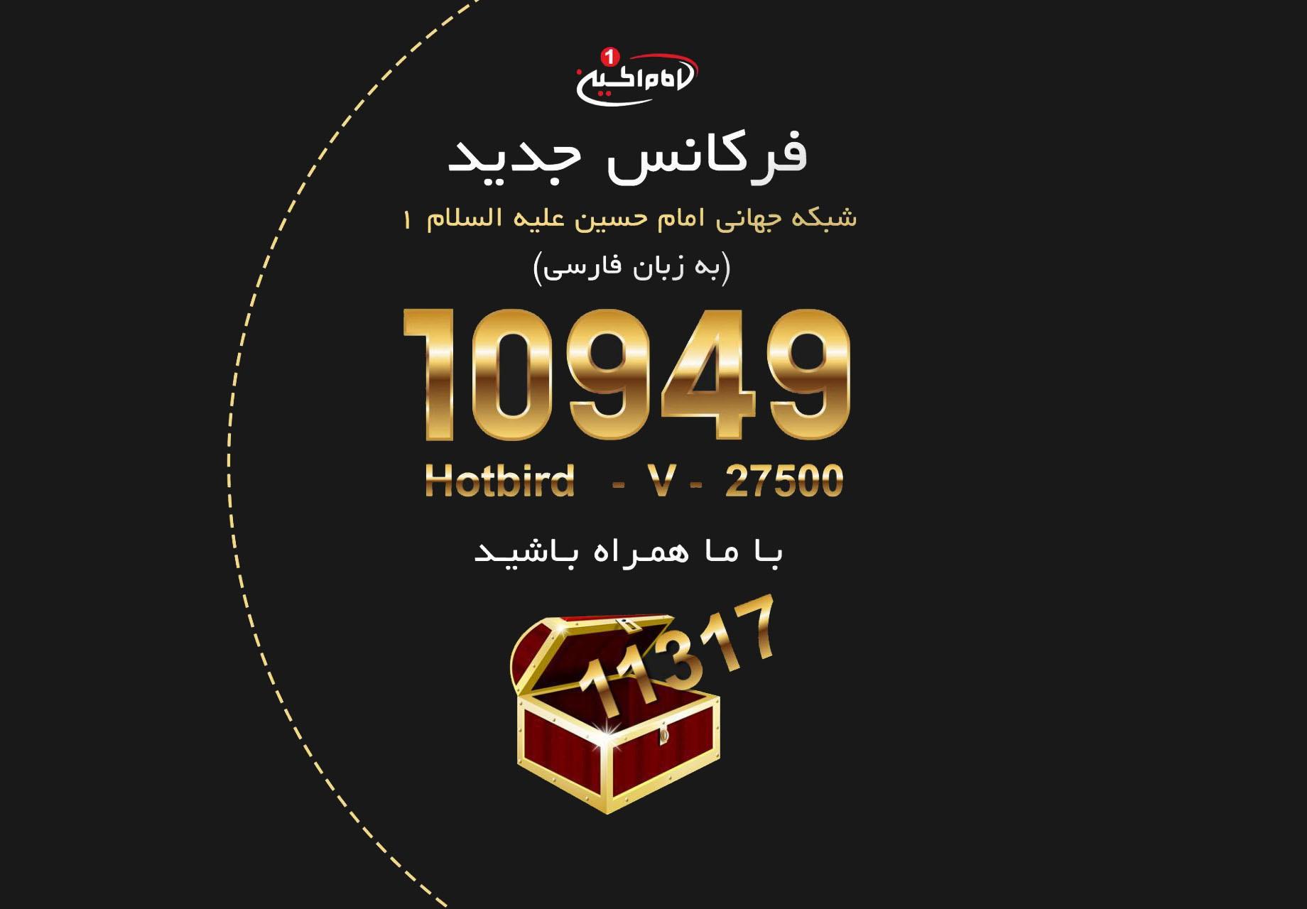 تصویر تغيير فركانس پخش شبكه جهانى امام حسين عليه السلام ١