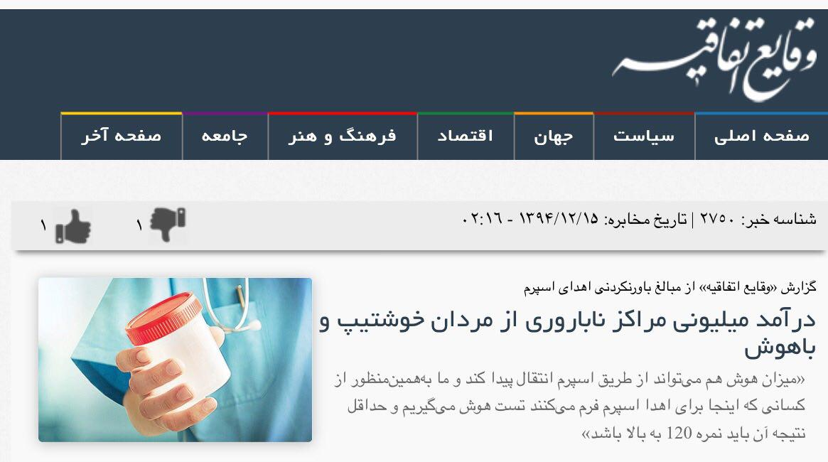 تصویر فروش اسپرم در مراكز نابارورى و نظر مراجع عظام تقليد