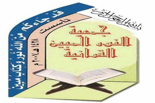 تصویر برگزاری پنجمین دوره مسابقات قرآن «الزهراء سلام الله علیها» در بصره