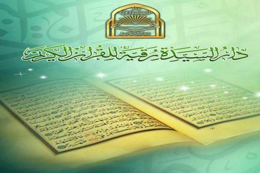 تصویر برگزارى مسابقه پژوهش هاى قرآنى مرکز حضرت رقیه سلام الله عليها در قم