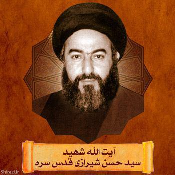 تصویر گرامیداشت سالگرد شهادت آیت الله سید حسن شیرازی در دمشق