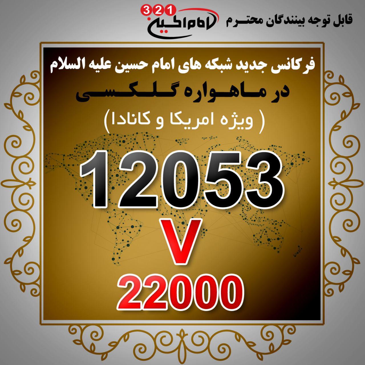 Photo of آغاز مجدد پخش شبكه جهانى امام حسين عليه السلام بر روى ماهواره گلكسى