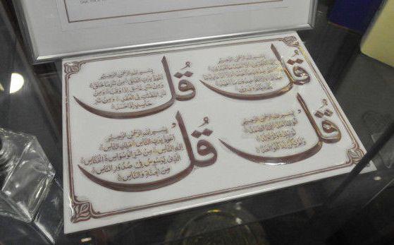 تصویر برپایی نمایشگاه قرآن در «ماساچوست»