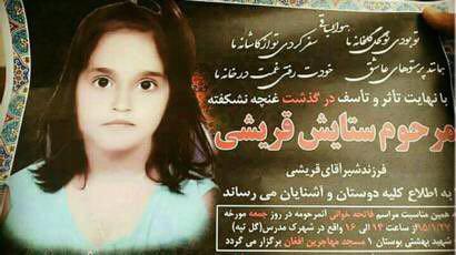 تصویر قتل و سوزاندن دختر بچه شش ساله در نزديكى پايتخت ايران