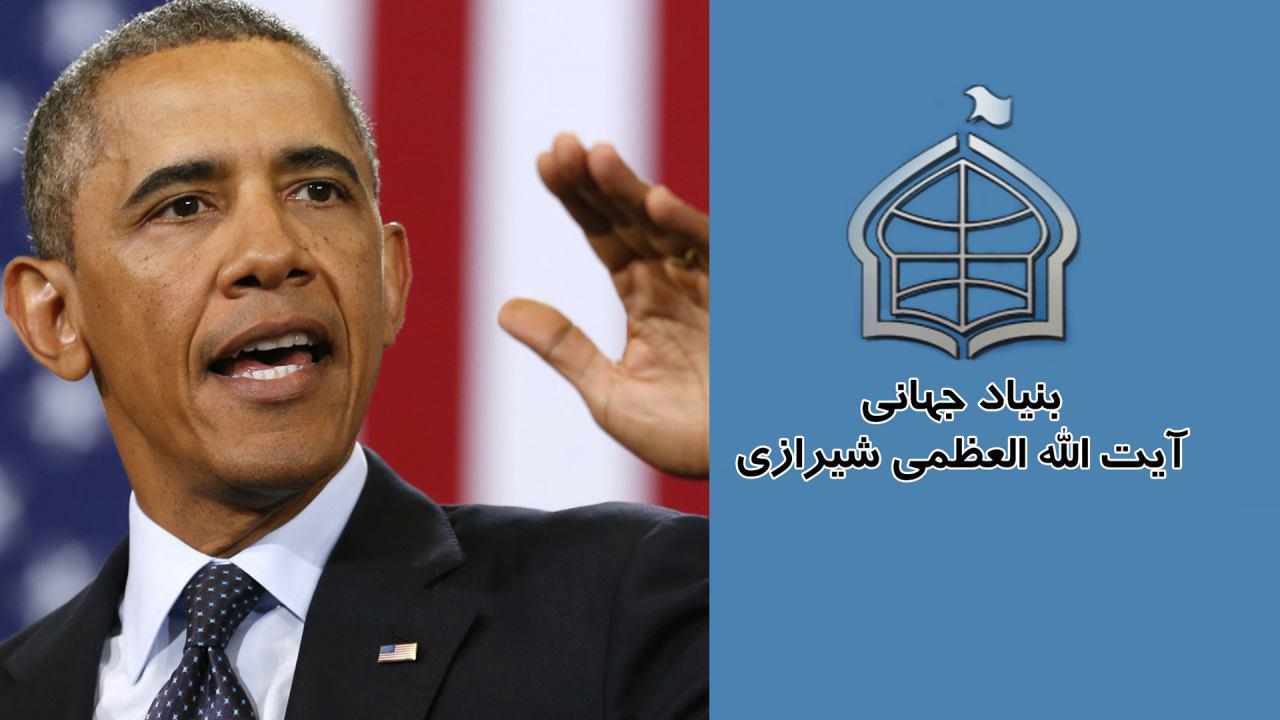 تصویر پيام بنياد جهانى آيت الله العظمى شيرازى به رئيس جمهور امريكا پيش از سفرش به خاورميانه