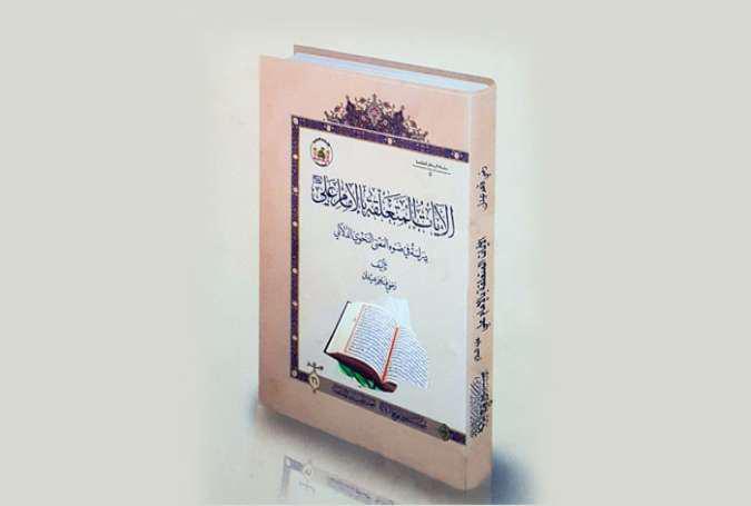 تصویر انتشار کتاب «آیات مرتبط با امام علی علیه السلام» در  شهر مقدس کربلا