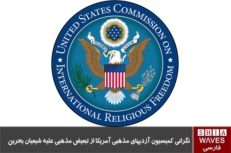 تصویر کمیسیون بین المللی آزدیهای مذهبی آمریکا: تبعیض مذهبی سیستماتیک علیه شیعیان بحرین نگران کننده است