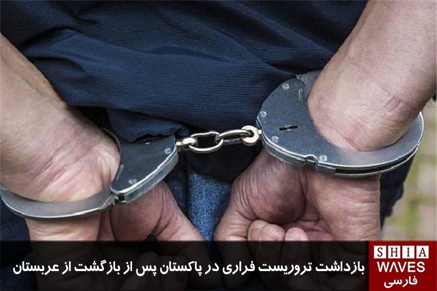 تصویر بازداشت تروریست فراری در پاکستان پس از بازگشت از عربستان