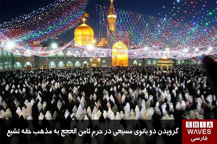 تصویر گرويدن دو بانوی مسیحی در حرم ثامن الحجج مذهب حقه تشیع