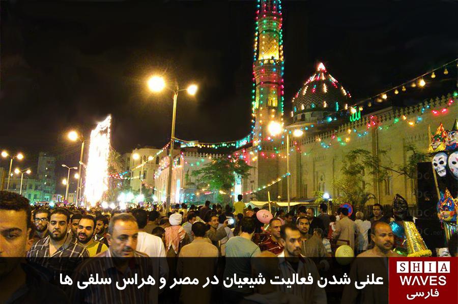 تصویر علنى شدن فعالیت شیعیان در مصر و هراس سلفیها