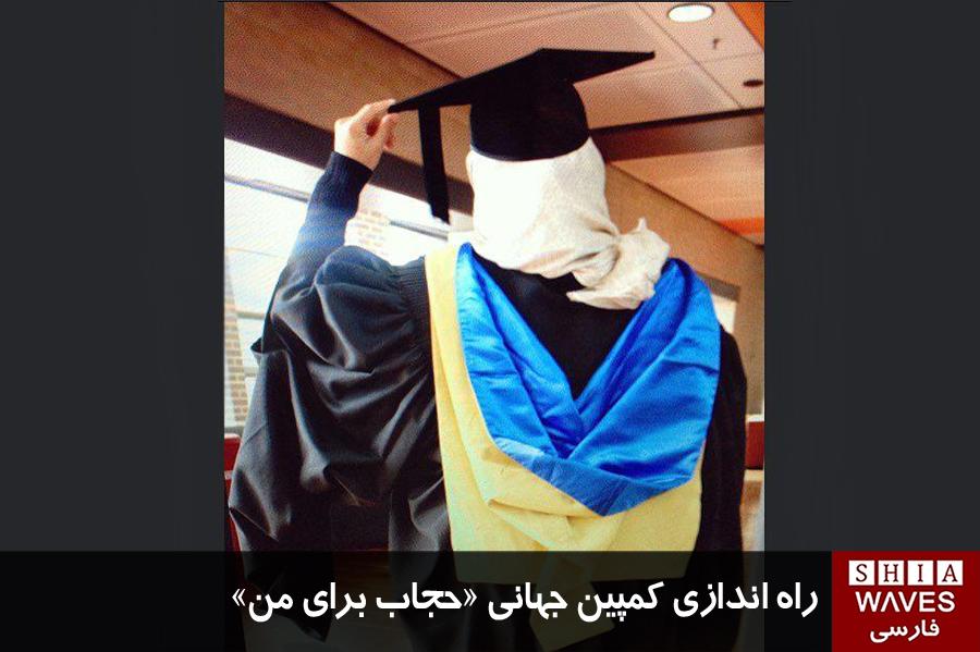 تصویر راهاندازی کمپین جهانی «حجاب برای من»