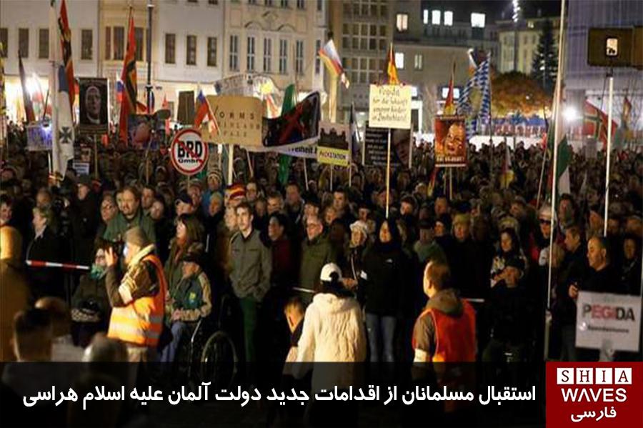 Photo of استقبال مسلمانان از اقدامات جدید دولت آلمان علیه اسلام هراسی