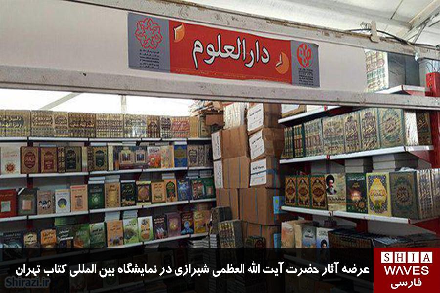 تصویر عرضه آثار حضرت آیت الله العظمی شیرازی در نمایشگاه بین المللی کتاب تهران