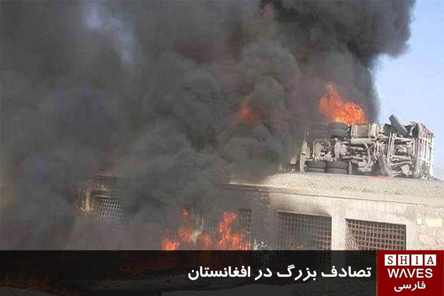 تصویر تصادف بزرگ در افغانستان