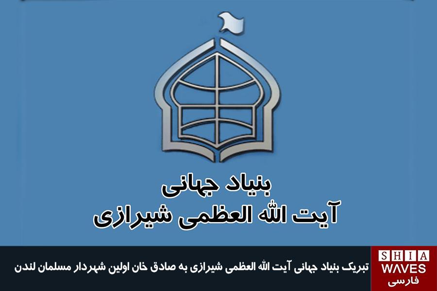 تصویر تبریک بنياد جهانى آيت الله العظمى شیرازی به صادق خان اولین شهردار مسلمان لندن