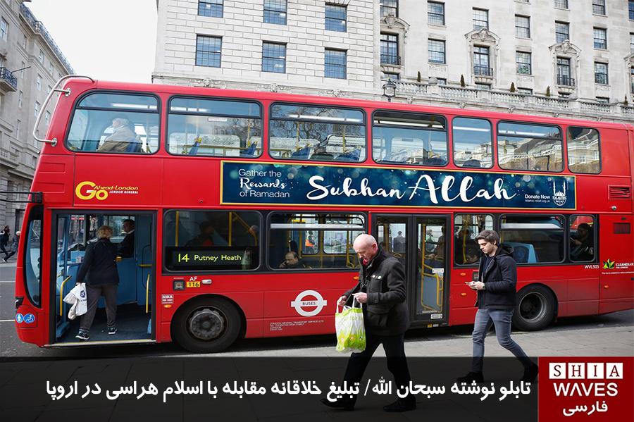 تصویر تابلو نوشته سبحان الله/ تبلیغ خلاقانه مقابله با اسلام هراسی در اروپا
