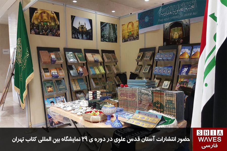 تصویر حضور انتشارات آستان قدس علوی در دوره ی 29 نمایشگاه بین المللی کتاب تهران