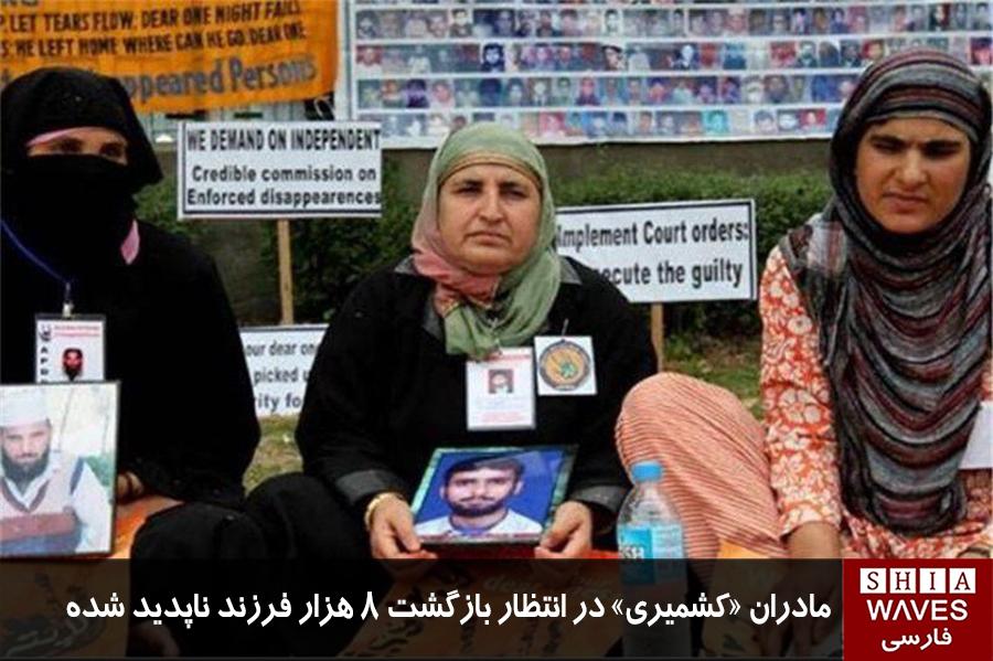 تصویر مادران «کشمیری» در انتظار بازگشت ۸ هزار فرزند ناپدید شده