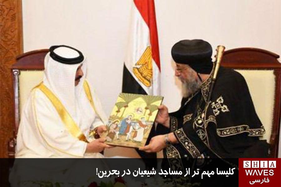 تصویر کلیسا مهم تر از مساجد شیعیان در بحرین !