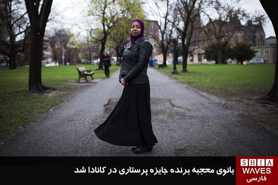 تصویر بانوی محجبه برنده جایزه پرستاری در کانادا شد