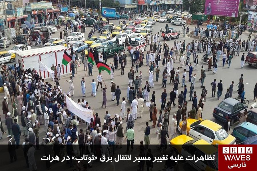 تصویر تظاهرات علیه تغییر مسیر انتقال برق «توتاپ» در هرات