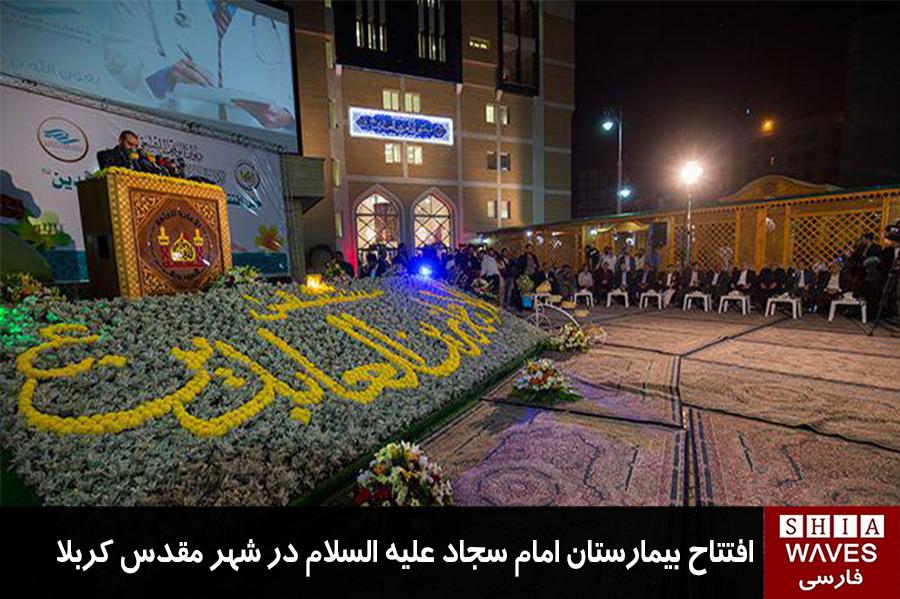تصویر افتتاح بیمارستان امام سجاد علیه السلام در شهر مقدس کربلا