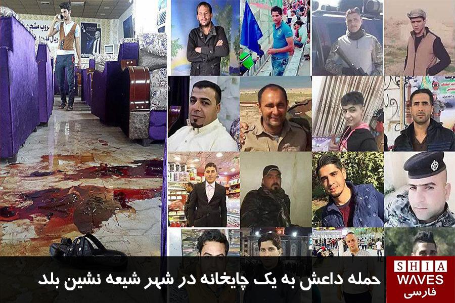 تصویر حمله داعش به یک چایخانه در شهر شیعه نشین بلد