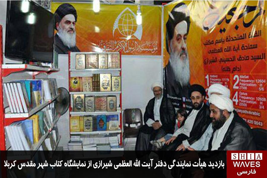 تصویر بازدید هیأت نمایندگی دفتر آیت الله العظمی شیرازی از نمایشگاه بین المللی کتاب شهر مقدس کربلا