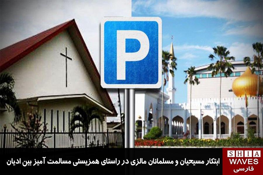 تصویر ابتکار مسیحیان و مسلمانان مالزی در راستاى همزيستى مسالمت آميز بين اديان