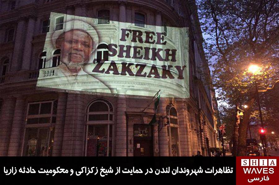 Photo of تظاهرات شهروندان لندن در حمایت از شیخ زکزاکی و محکومیت حادثه زاریا