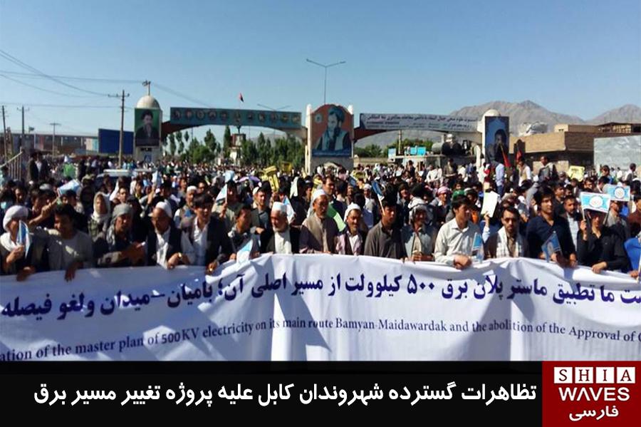تصویر تظاهرات گسترده شهروندان کابل علیه پروژه تغيير مسير برق