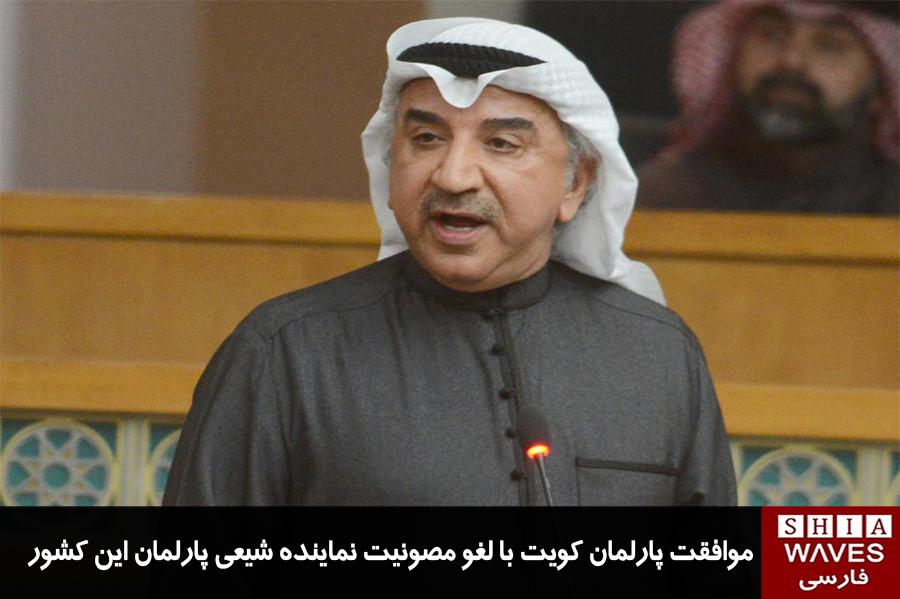 تصویر موافقت پارلمان کویت با لغو مصونیت نماینده شیعی پارلمان این کشور