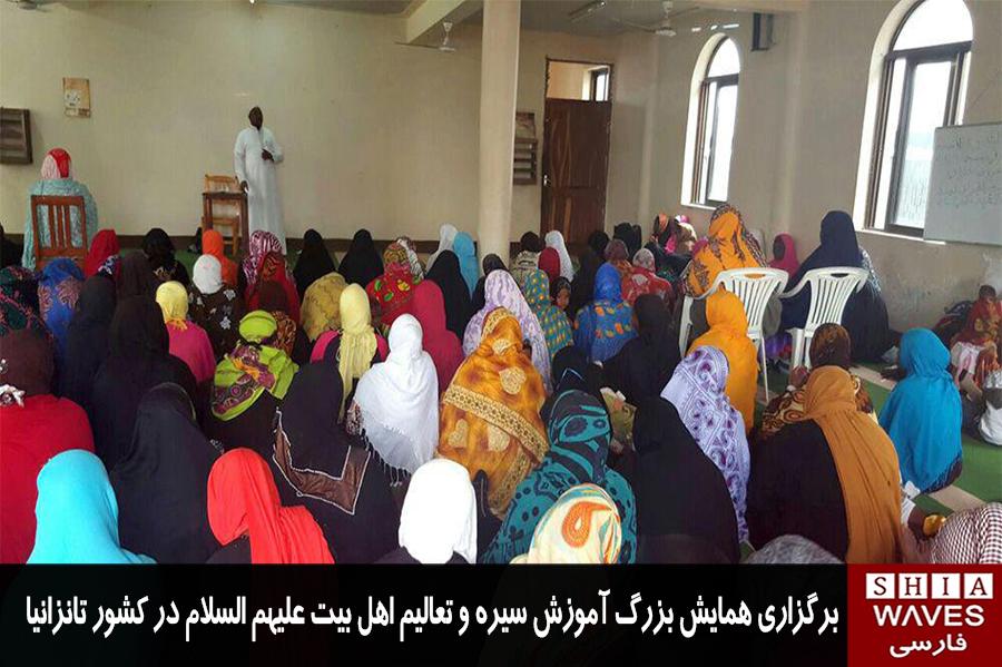 تصویر برگزاری همایش بزرگ آموزش سیره و تعالیم اهل بیت علیهم السلام در کشور تانزانیا