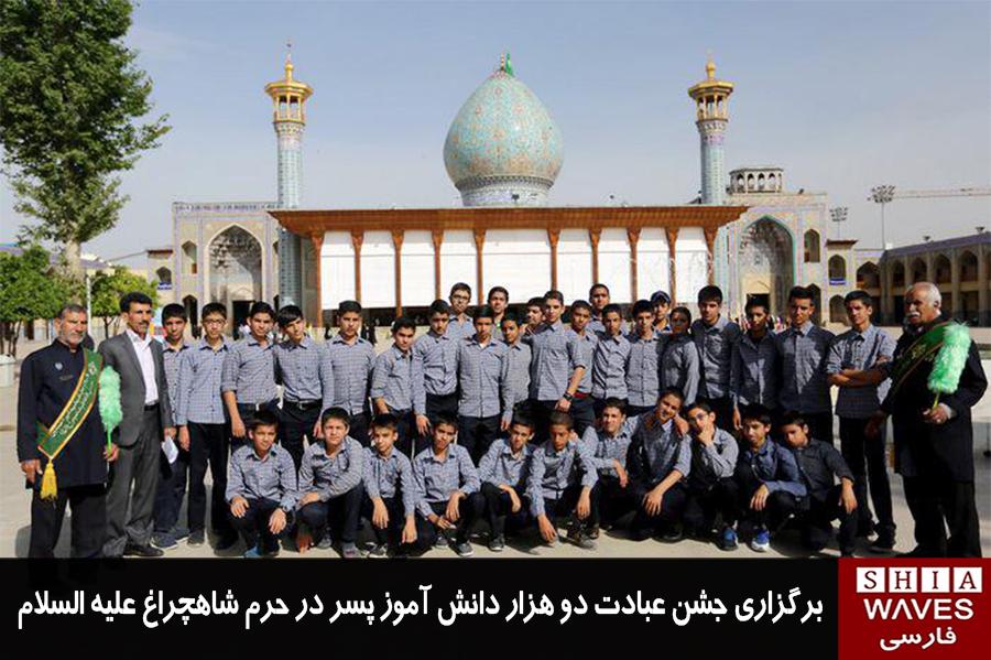 تصویر برگزاری جشن عبادت دو هزار دانش آموز پسر در حرم شاه چراغ عليه السلام