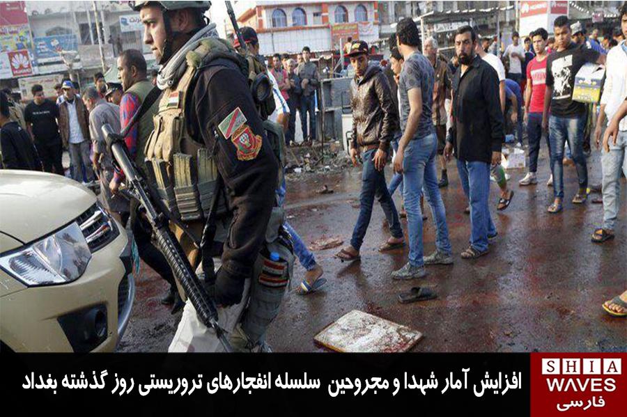 تصویر افزايش آمار شهدا و مجروحين  سلسله انفجارهاى تروريستى روز گذشته بغداد