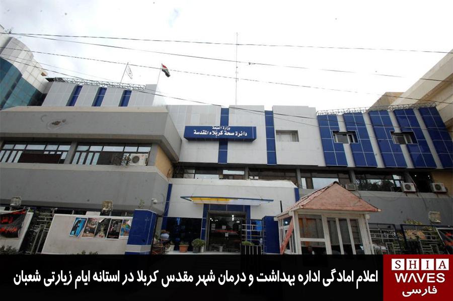 تصویر اعلام امادگی اداره بهداشت و درمان شهر مقدس کربلا در استانه ایام زیارتی شعبان