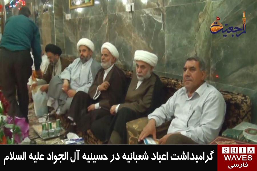 تصویر گرامیداشت اعیاد شعبانیه در حسینیه آل الجواد علیه السلام