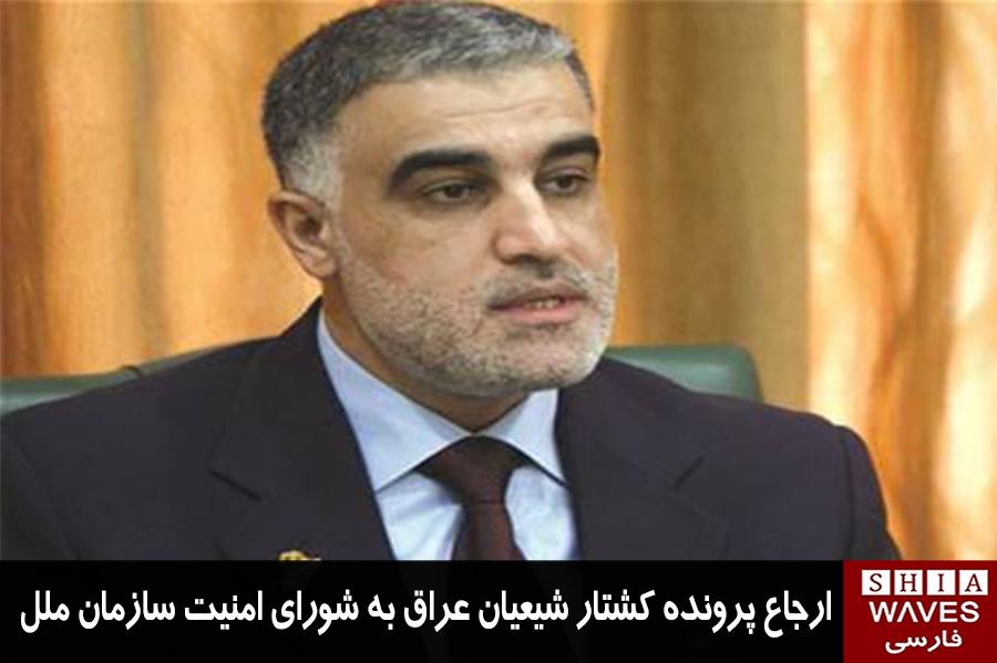 تصویر ارجاع پرونده کشتار شیعیان عراق به شورای امنیت سازمان ملل