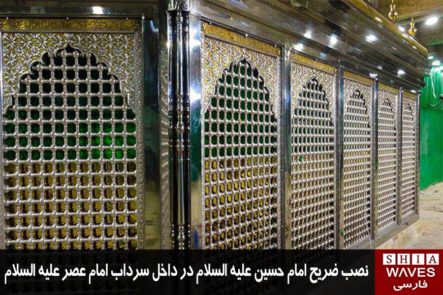 تصویر نصب ضریح امام حسین علیه السلام در داخل سرداب امام عصر عليه السلام