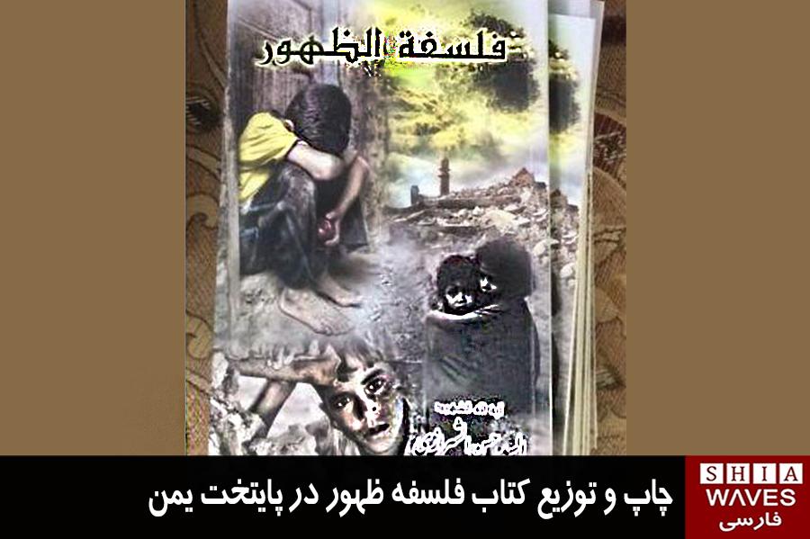 تصویر چاپ و توزيع کتاب فلسفه ظهور در پايتخت يمن