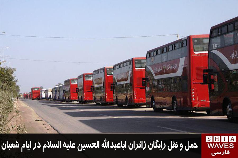 تصویر حمل و نقل رايگان زائران اباعبدالله الحسین علیه السلام در ایام شعبان